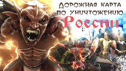 дорожная карта по уничтожению России