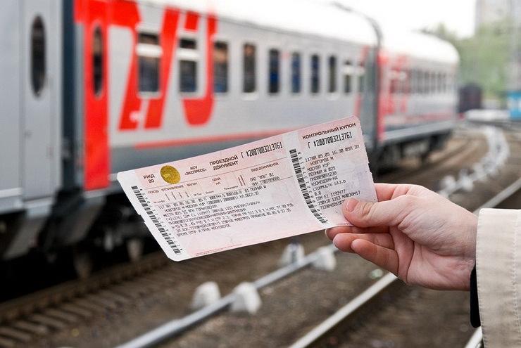билет на поезд - бесплатные услуги