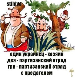 психология украинцев-предателей