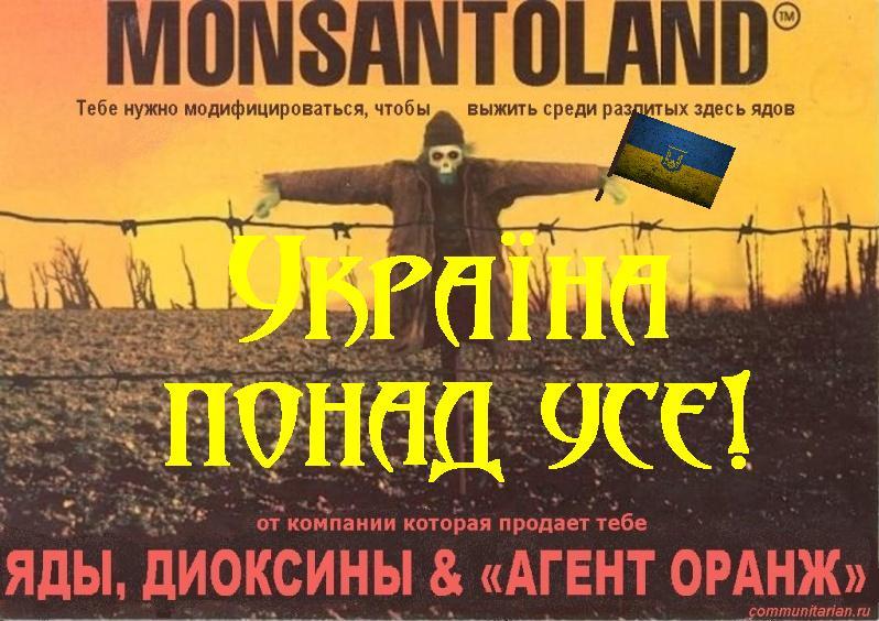 ГМО-колонизация Украины