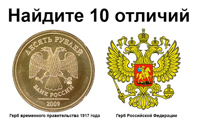 Рубль России и герб России