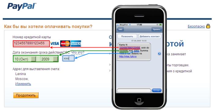 Карта Сбербанка для PayPal