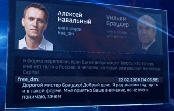 Переписка Навального и Браудера
