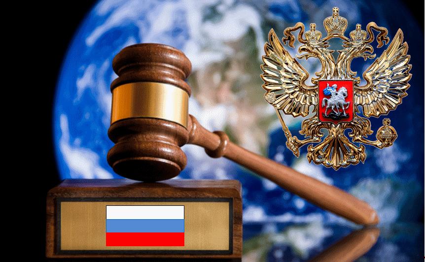 международное право и законодательство РФ