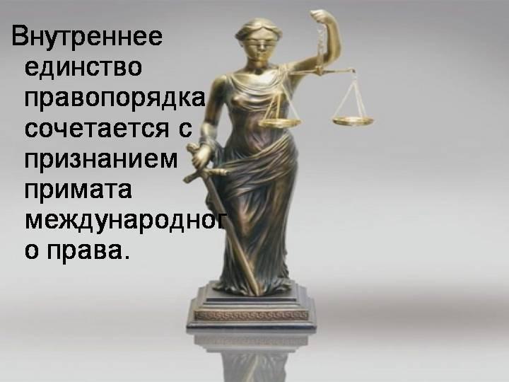 О главенстве международного права