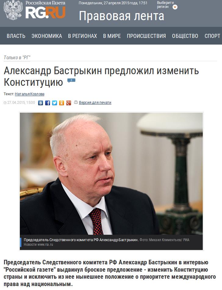 о главенстве российского права над международным