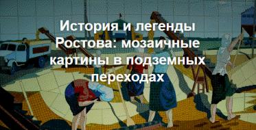 Ростовские подземные переходы