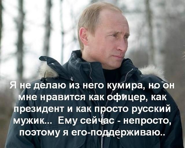 Путин_Миссия выполнима