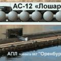 АС-12 _ АПЛ Оренбург