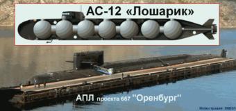АС-12 «Лошарик» – атомная глубоководная станция