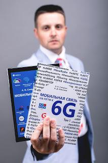 """Алексей Николаев — автор книги """"Мобильная связь на пути к 6G"""""""