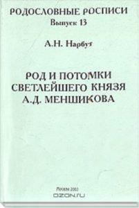 генералиссимусы. А.Д. Меншиков_Родословные росписи
