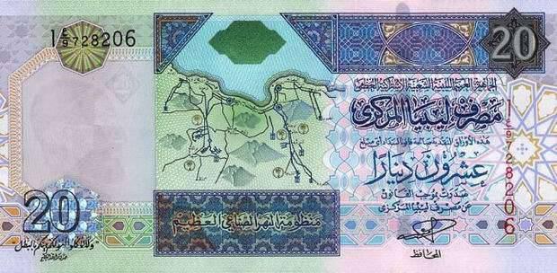Банкнота 20 динаров