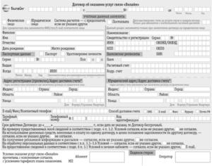 Билайн_Договор об оказании услуг связи_скрин