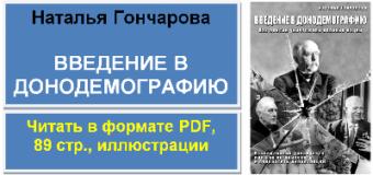 Введение в донодемографию. Наталья Гончарова