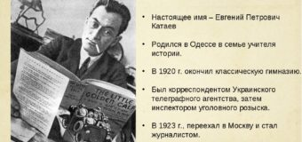 Евгений Петров и конверт