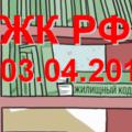 ЖК РФ с 03 04 2018