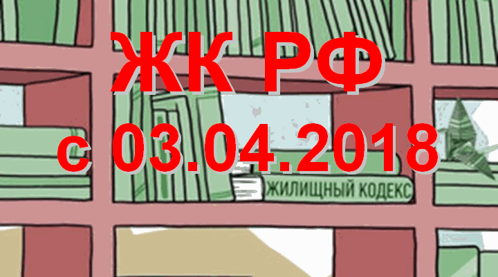 жилищный кодекс рф 2018 ст 155