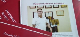 Мануальный терапевт Михаил Иванов развенчал мифы