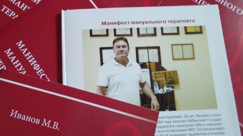 Иванов Михаил Владимирович - мануальный терапевт