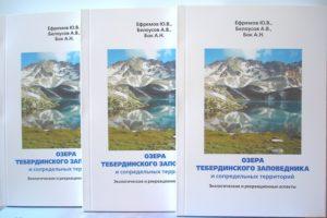 Книга_ Озера Тебердинского заповедника и сопредельных территорий