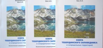Книга об озерах Тебердинского заповедника