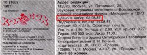 Колобок 10 1987 - выходные данные