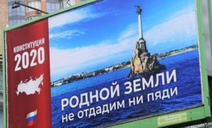 Конституция 2020_фото РИА Новости