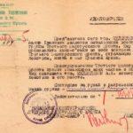 Удостоверение А. И. Медведкина