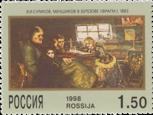 Меншиков в Березове - В. И. Суриков - марка