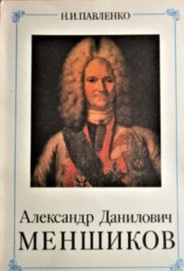 Монография Н. И. Павленко, посвященная А. Д. Меншикову