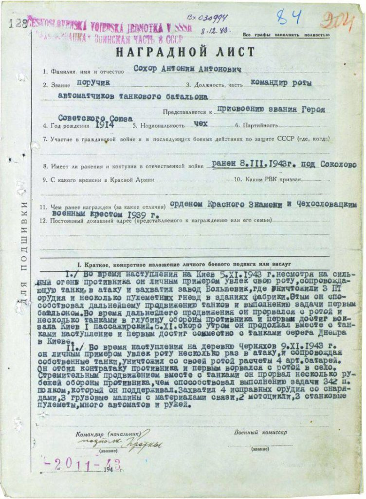 Наградной лист майора Антонина Сохора
