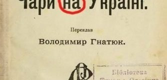 На Украине или в Украине