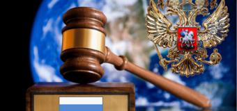 О главенстве международного права над Конституцией РФ