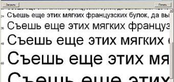 Все буквы алфавита в одной фразе — панграмма
