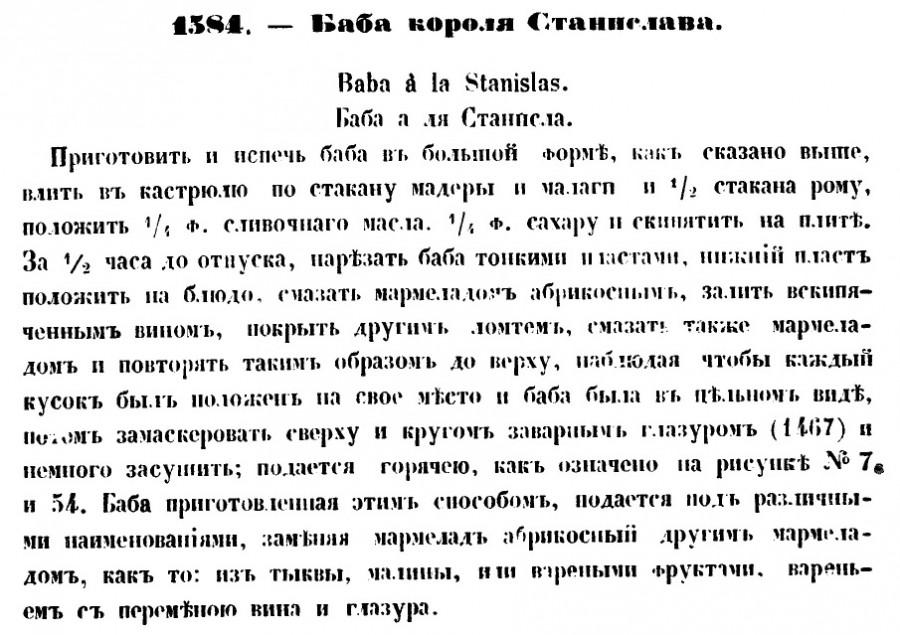 Ромовая баба короля Станислава