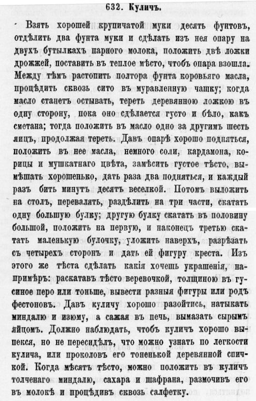 Рецепт кулича в книге
