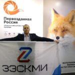 Первозданная Россия _ООО «ЗЭСКМИ» 1