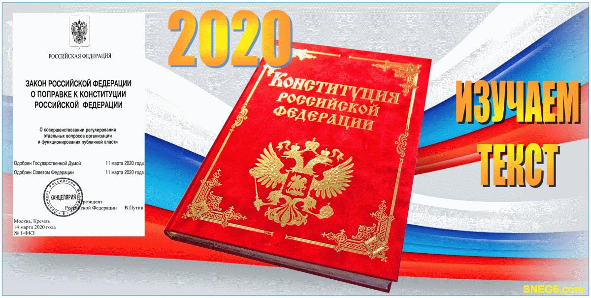 Поправки в Конституцию РФ-2020