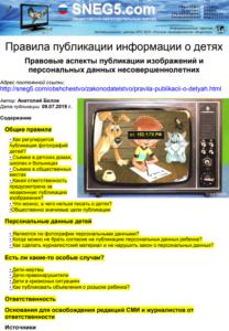 о детях PDF