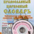 Православная терминология