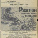 «Разгром немецких войск под Москвой».