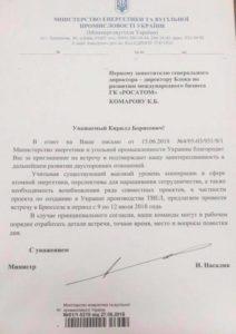 Росатом - Комаров - Насалик