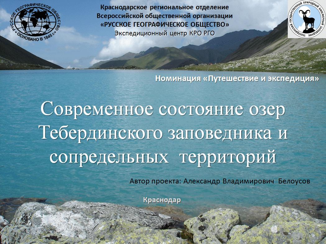 Современное состояние озер Тебердинского заповедника и сопредельных территорий-1