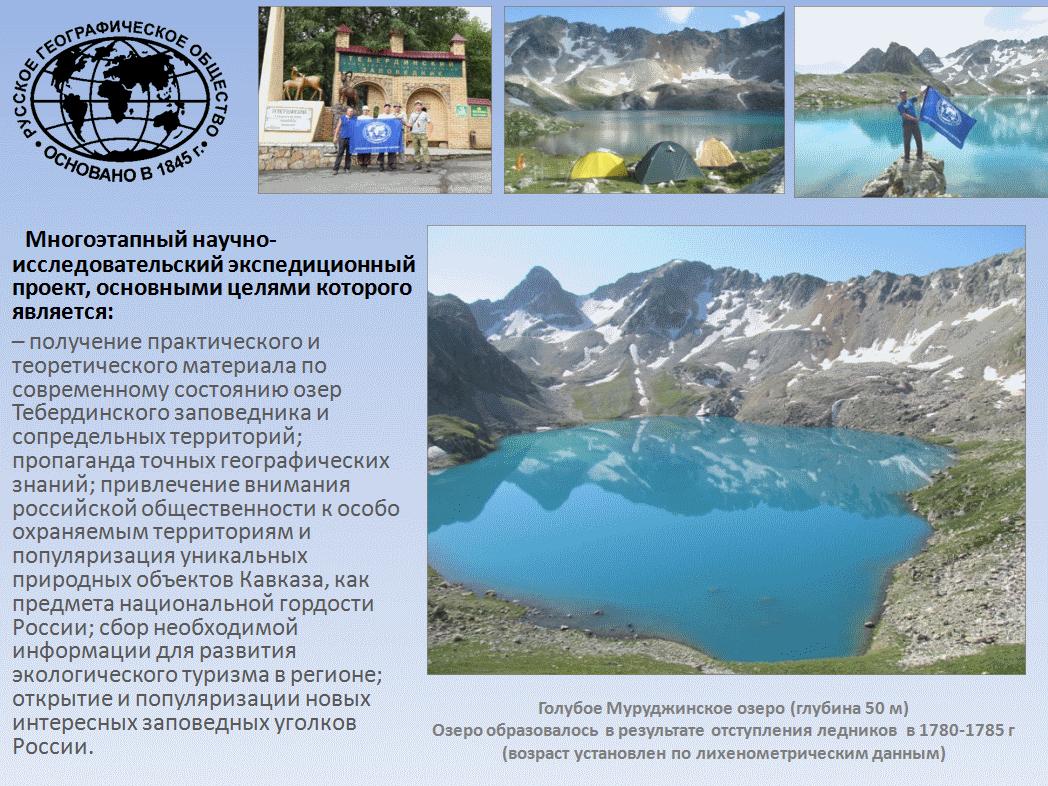 Современное состояние озер Тебердинского заповедника и сопредельных территорий-2