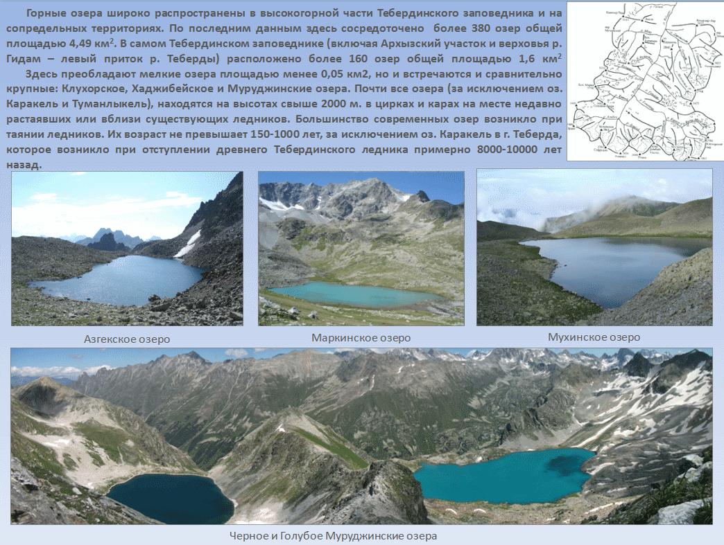 Современное состояние озер Тебердинского заповедника и сопредельных территорий-6