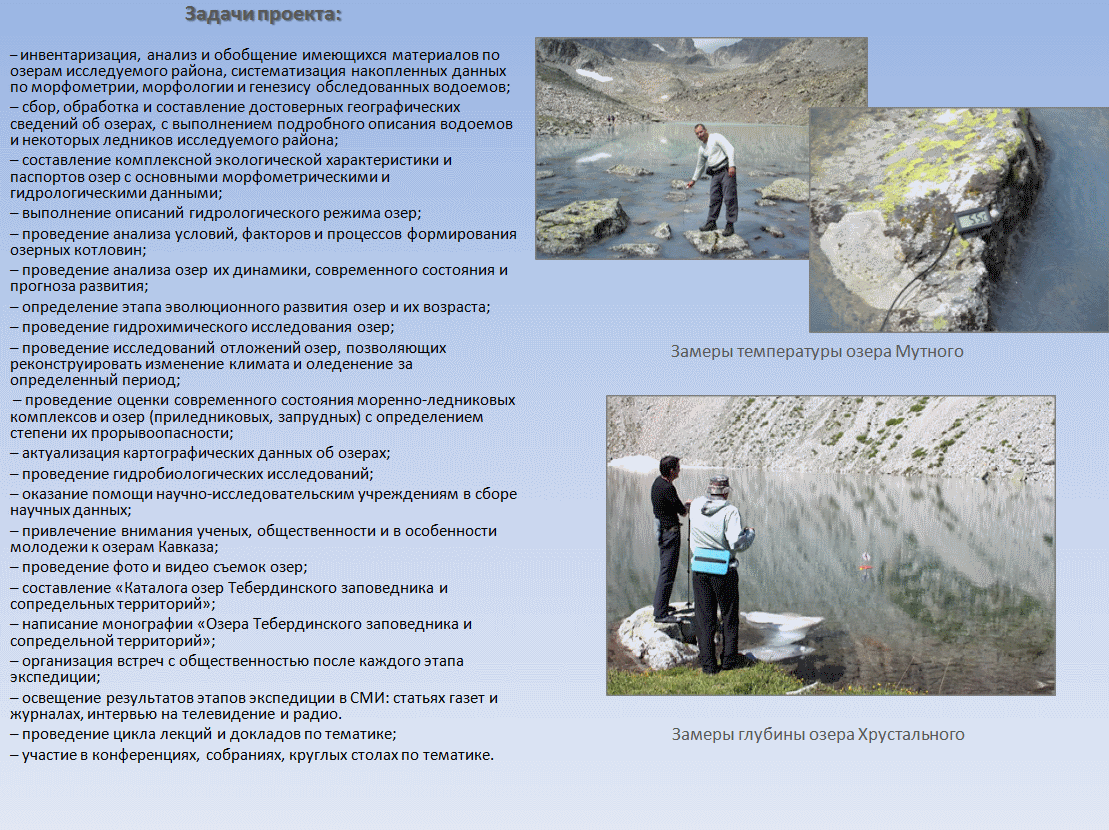 Современное состояние озер Тебердинского заповедника и сопредельных территорий-7