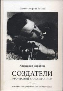 Создатели-фронтовой-кинолетописи
