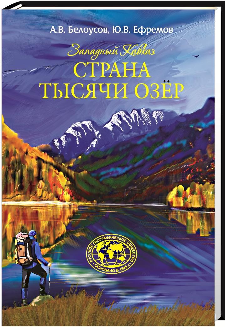 Страна тысячи озер_книга