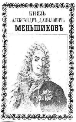 Титульный лист книги о А. Д. Меншикове 1873 года